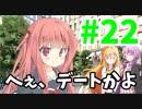 【メゾン・ド・魔王】琴葉姉妹は早く帰ってゲームがしたい。#22
