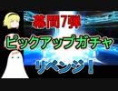 【FGO】幕間7弾ガチャ リベンジ!【ゆっくり実況♯107】