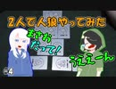 【2人人狼】大喧嘩からの謝罪!?いったい何が…#4【人狼ドッチ】