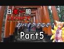 【日本一周編】CB250Fでおバイクするぞ! Part5