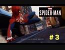ダメダメスパイダーマン始動。【Marvel's Spider-Man】#3