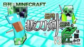 【日刊Minecraft】最強の抜刀VS最凶の匠は誰か!?絶望的センス4人衆がカオス実況!#39【抜刀剣MOD&匠craft】