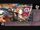 【ゆっくり実況】AQUA式三国志大戦05【七州】【反逆VS熾烈】