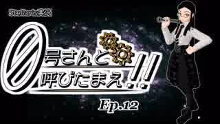 【Stellaris】ゼロ号さんと呼びたまえ!! Episode 12 【ゆっくり・その他実況】