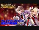 【プロジェクト東京ドールズ】グレイテストマジシャン 超級3攻略
