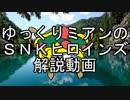 ゆっくりミアンのSNKヒロインズ解説動画