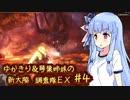 【MH:W】ゆかきり&琴葉姉妹の新大陸調査隊EX Part4(前編)【VOICEROID実況】