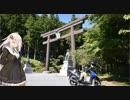 [VOICEROID車載] 今日のバイク日記 Part12 [紲星あかり実況]
