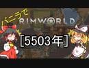 【10分1年】バニラでゆっくりRIMWORLD【5503年】