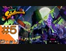 #5【Splatoon2】タコの姿でマンメンミ!【つみき荘】