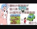 讃岐弁琴葉茜が香川県うどん屋88箇所巡り車載動画 1番札所 坂出市てっちゃん メインルート 南から