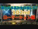 """【シャドウバース】やっぱり環境最強デッキでグラマス目指す!!""""102nd"""""""