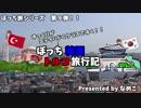 第98位:【ゆっくり】韓国トルコ旅行記 1 オープニング 旅程紹介