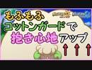 【ポケモンUSUM】エルフーンの等身大ぬいぐるみが欲しい委員会 03【シングルレート】