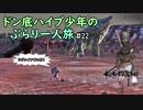 【Kenshi】ドン底ハイブ少年の、ぶらり一人旅 #22