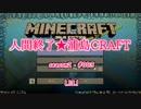 【ゆっくり実況】人間終了★浦島CRAFT【minecraft】  S2-003