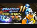 ロックマン11 EXPERTモード 普通にプレイ Part6