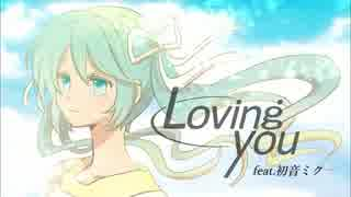 「Loving you」feat.初音ミク