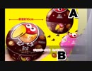 【UFOキャッチャー】チョコボール缶 とってみた【お菓子】