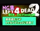 【Left4Dead2】無鉄砲たちのL4D2実況!第6夜~NGだってMOTTAINAI編【ゲーム実況】
