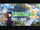 【世界樹の迷宮X】妹達の世界樹の迷宮X #7【VOICEROID実況】