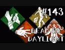 【実況プレイ】みんなでちゅーちゅーしよ【DbD】【生存者】#143