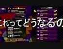 【スプラトゥーン2】ハロウィンフェス第二夜 これって一体どうなるの?