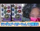 ベイブレードバースト超Z~ランダムブースターVol.12開封!~