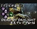 【ゾンビが追走!】 Dead by Daylight 実況プレイ Part6 【PS4】