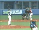 [プロ野球]オリックス・平野恵一 ボコボコにされた後、抱っこされる