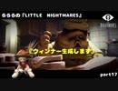 らららの『LITTLE NIGHTMARES ーリトルナイトメアー』実況プレイ part17