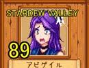 頑張る社会人のための【STARDEW VALLEY】プレイ動画89回