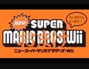 【ちいさくてもとべる!!】マメマリオブラザーズWii part8.5【実況】