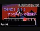 敵を倒すという常識を覆すRPG 『UNDERTALE』を初見実況プレイさせて頂きます part10