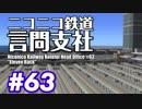 【A列車で行こう9 Ver5.0】ニコニコ鉄道言問支社#63「イレブンバックが止まらない」【VOICEROID実況プレイ】