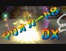 【実況】始めていくぜ!マリオカート8DX part271