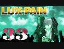 【初見実況】 LUX-PAIN -33-
