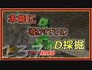 【ゆっくり実況】とりあえず石炭10万個集めるマインクラフト#137【Minecraft】