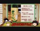 【ゆっくり】ほろ酔い霊夢がお酒を紹介Part16(豊の秋 えびす)