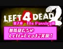【Left4Dead2】無鉄砲たちのL4D2実況!第7夜~ザパッシング真の始まり編【ゲーム実況】