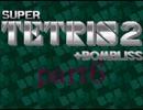 スーパーテトリス2ボンブリスをプレイpart6【ゆっくり解説】