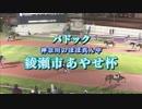 2018年10月19日川崎競馬10R 綾瀬市市制施行40周年記念特別(B1-二・B2-一) 表彰式