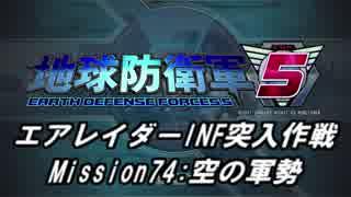 【地球防衛軍5】エアレイダーINF突入作戦 Part72【字幕】