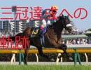 【競馬】アーモンドアイ3冠達成への軌跡