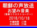 【NK-POP】朝鮮の声放送音楽リクエスト【107/10/18】
