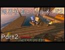 【Minecraft】限界社畜とリトルメイド2  Part2 「建築と交易」