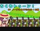 【Splatoon2】ちくわトゥーン #7 ノーチラス47ツヨイヤッター!の巻【VOICEROID実況】