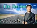 【青山繁晴】 On the Road 20181020