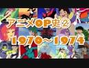 アニメOP史② 1970〜1974