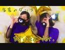 金星のダンス -Edited Ver-【踊ってみた・オリジナル振付】(kinsei no dance